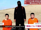 İŞİD yaponu edam etdi: Dünyada