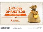 Unibank depozit faizlərini artırdı: İQTİSADİYYAT