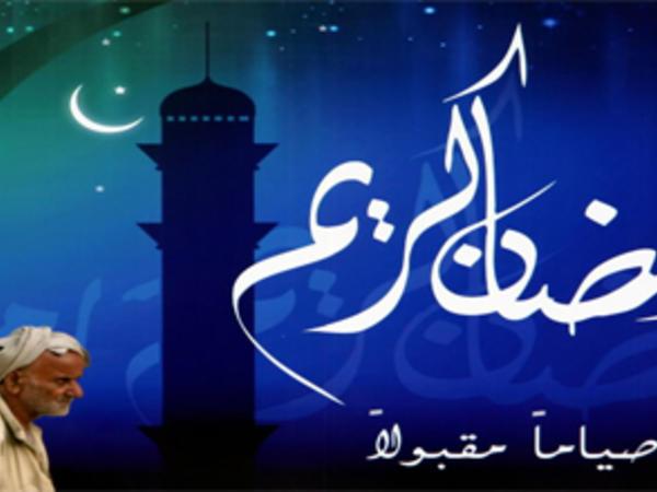 Ramazan ayının 13-cü gününün duası: ÜÇ DİLDƏ/TƏQVİM