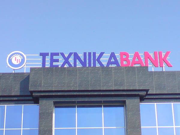 """""""Texnikabank""""a şikayəti təmin edildi"""