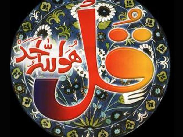 """Uca Allahın """"Əl-Əhəd"""" isminin zikrinin bərəkəti"""