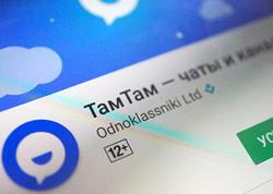 """Yeni messencer yaradıldı - <span class=""""color_red"""">""""TamTam""""</span>"""