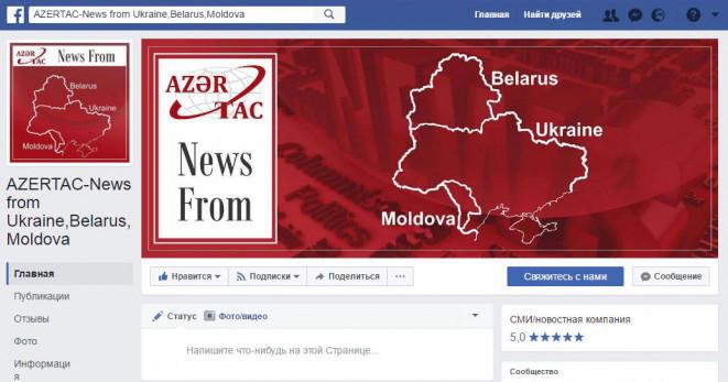 AZƏRTAC-ın Ukrayna, Belarus və Moldova üzrə müxbir məntəqəsinin Facebook sə ...