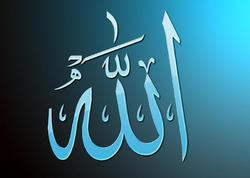 Allaha inanirsinizmi?