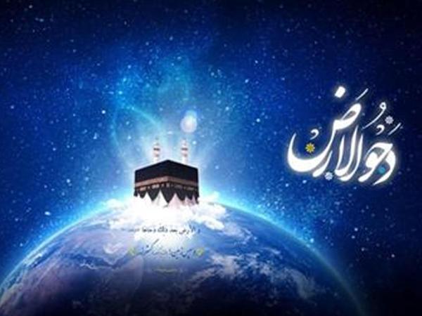 Quranda Dəhvül-ərz günü barədə