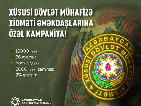 Azərbaycan Beynəlxalq Bankı Xüsusi Dövlət Mühafizə Xidməti əməkdaşları üçün kredit kampaniyasına başladı!