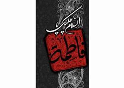 Əyyami-Fatimə əzadarlıqlarının hikməti