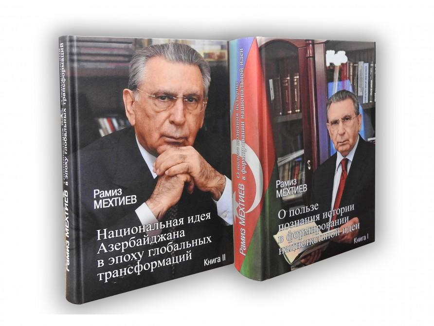 Ramiz Mehdiyevin milli ideyanın formalaşması məsələlərinə həsr edilmiş ikicildliyi Moskvada nəşr olunub