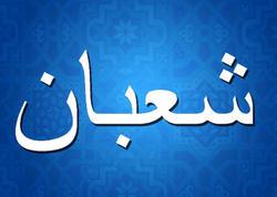 Şaban – Ramazandan sonra ən fəzilətli ay
