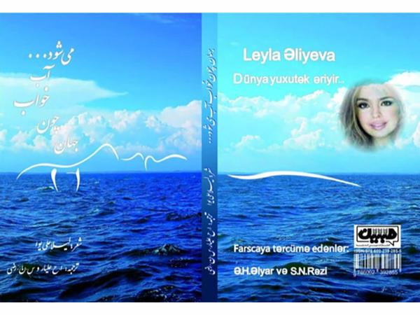 """Leyla Əliyevanın """"Dünya yuxutək əriyir..."""" divanı Tehranda fars dilində nəşr olunub"""