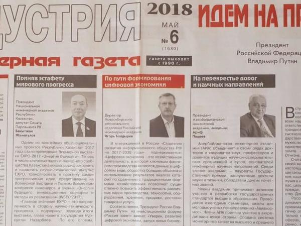 Akademik Arif Paşayev: Yolların və elmi istiqamətlərin kəsişməsində