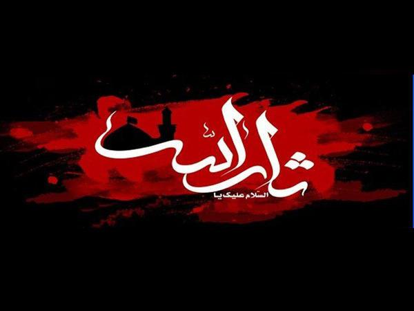 Allah Təala İmam Hüseyni vəhyin gözətçisi təyin etdi