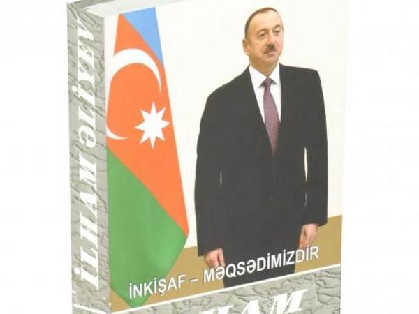"""""""İlham Əliyev. İnkişaf - məqsədimizdir"""" çoxcildliyinin 69-cu kitabı çapdan çıxıb"""