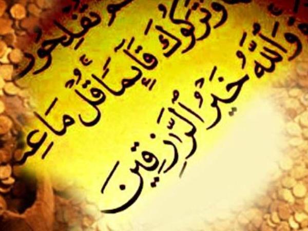 İmam Sadiqin(ə) Əbu-Bəsirə təlim etdiyi təsirli ruzi duası
