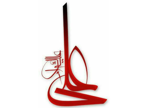 İmamət - əbədi İslam bulağı