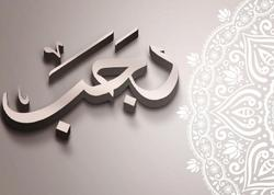 """Bu gündən İslamda 3 müqəddəs aydan ilki olan <span class=""""color_red"""">Rəcəb ayı başlayır</span>"""