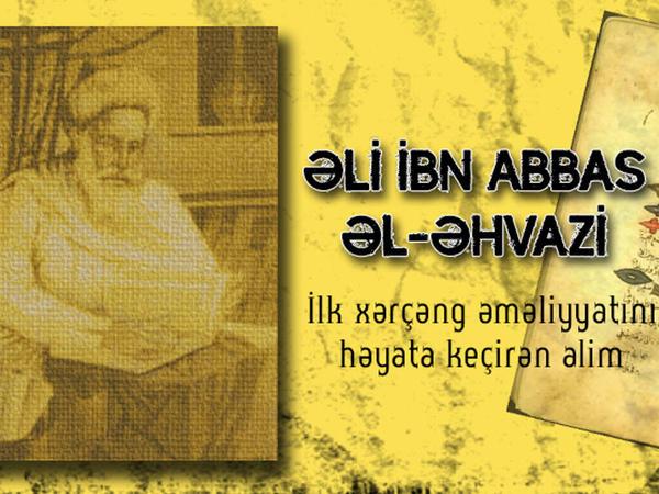 """İlk xərçəng əməliyyatını həyata keçirən alim - <span class=""""color_red"""">Əli ibn Abbas əl-Əhvazi</span>"""