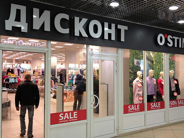 Diskont-mağaza nədir və populyarlığı nə ilə bağlıdır?