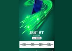 Meizu 16T smartfonu satışa çıxarılacaq