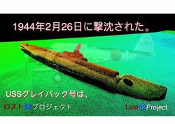 Yaponiya sahillərində batırılan ABŞ sualtı qayığı 75 ildən sonra tapılıb