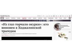 """Rusiyanın """"Qazeta.ru"""" internet-nəşri: """"Gözlərdən siqaret kötükləri sallanırdı: Xocalı faciəsində müqəssir kimdir?"""""""