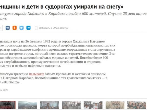 """Rusiyanın """"Lenta.ru"""" saytında Xocalı faciəsi barədə xəbər və qurbanların şəkilləri dərc edilib"""