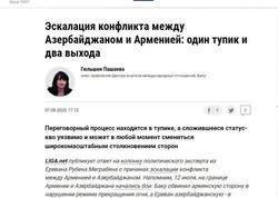 """""""ЛІГАБізнесІнформ"""": Azərbaycan ilə Ermənistan arasında münaqişənin eskalasiyası: bir düyün, iki çıxış yolu"""