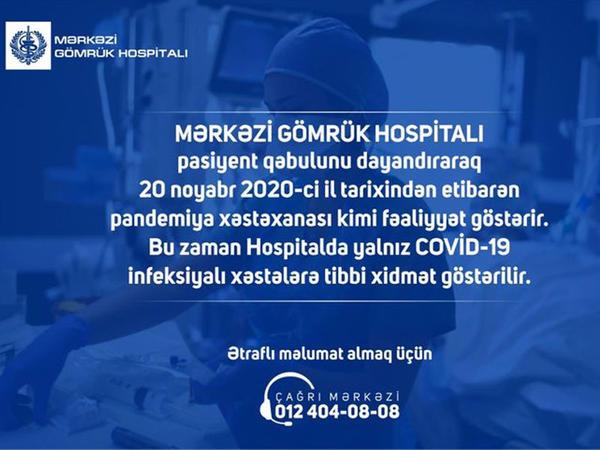 Mərkəzi Gömrük Hospitalı pandemiya xəstəxanası kimi fəaliyyət göstərir