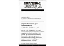 Belarus portalında Xocalı soyqırımı barədə məqalə dərc olunub