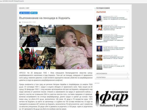 Xocalı soyqırımının 29-cu ildönümü Bolqarıstan mətbuatında işıqlandırılıb - FOTO