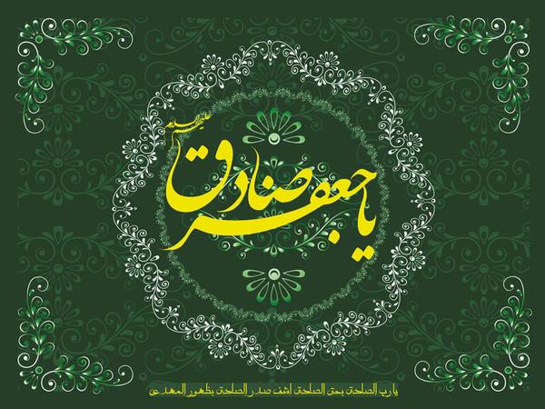 Allah yolunun talibləri üçün İmam Sadiqdən (ə) 9 qızıl nəsihət