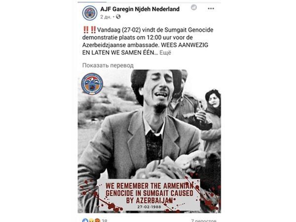 Niderlanddakı erməni təşkilatının növbəti saxtakarlığı ifşa edilib - FOTO