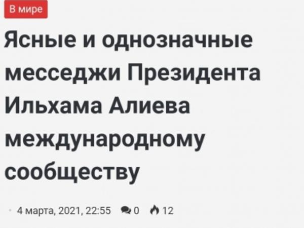 Prezident İlham Əliyevin beynəlxalq ictimaiyyətə aydın və birmənalı mesajları Qazaxıstan mediasında