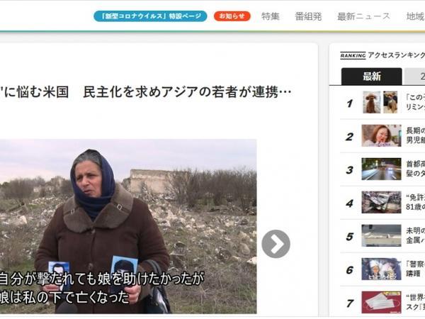 Yaponiya portalı Xocalı soyqırımının 29-cu ildönümü ilə bağlı məqalə yayıb