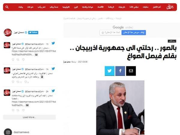 Küveyt portalında Prezident İlham Əliyevin mətbuat konfransı barədə məqalə dərc olunub