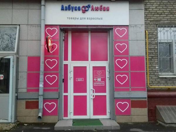 Qeyri-adi oğurluq - Sevgililər seks oyuncaqları mağazasını soydular